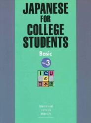 Basic Japanese for College Students, Volume 3 - International Christian Association