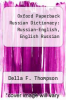 cover of Oxford Paperback Russian Dictionary: Russian-English, English Russian (1st edition)