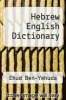 cover of Hebrew English Dictionary