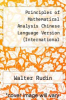 cover of Principles of Mathematical Analysis Chinese Language Version (International Series in Pure and Applied Mathematics)